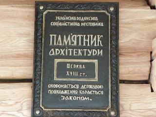 Свалява, Быстрый. Закарпатская обл. Свято-Михайловская церковь. 1588 г.