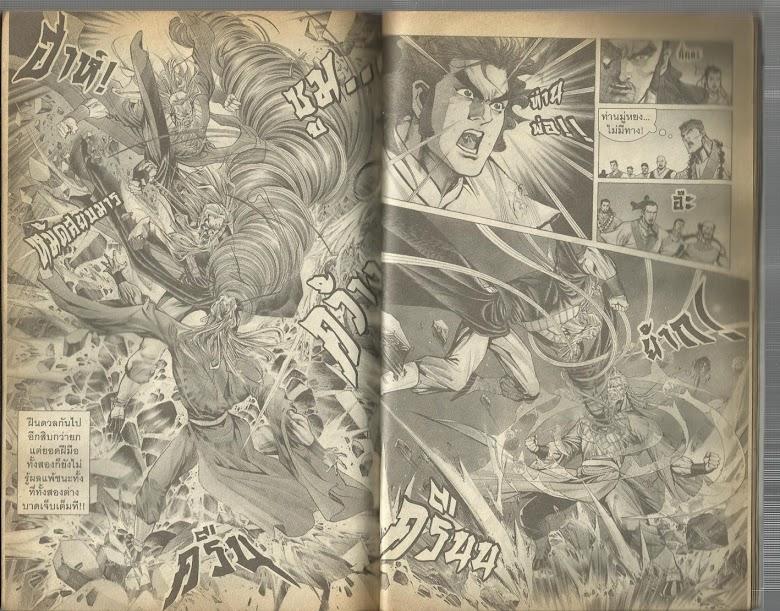 Demi Gods & Semi Devils - หน้า 90