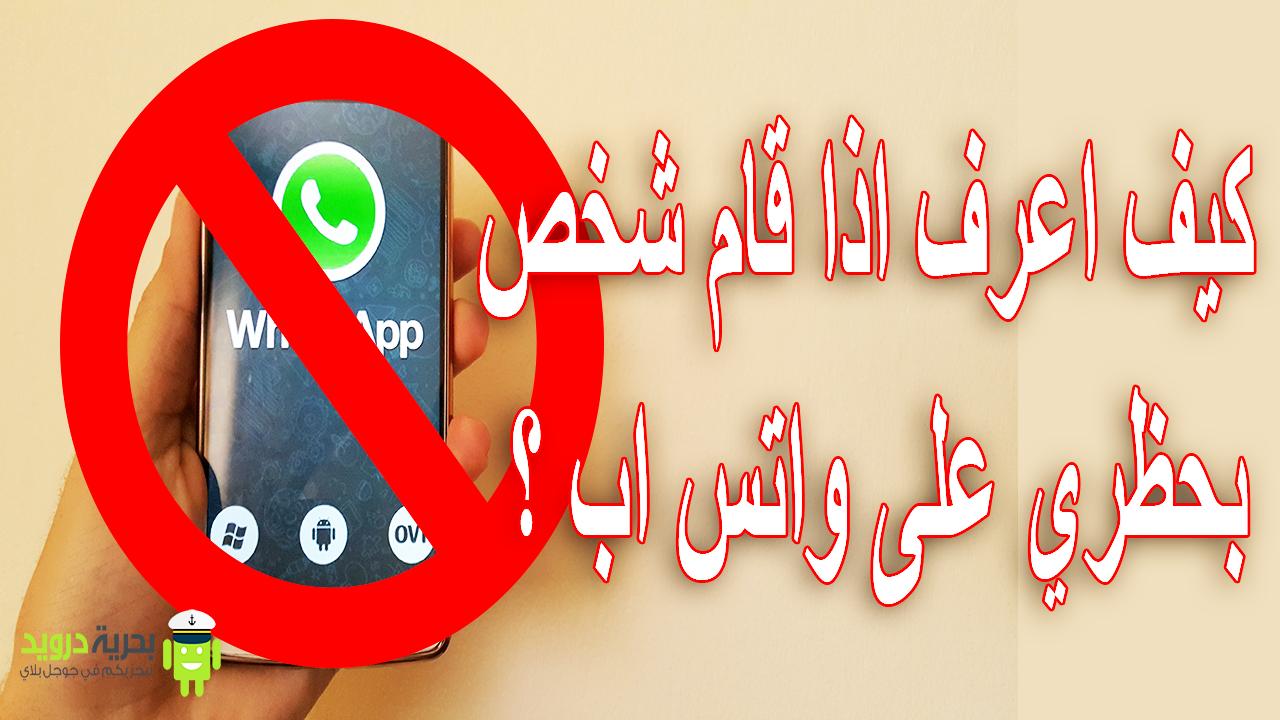كيف اعرف اذا قام شخص بحظري على واتس اب Whatsapp