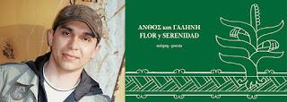 ποιητική συλλογή «Άνθος και γαλήνη», εκδόσεις Άπαρσις, Αθήνα, 2013