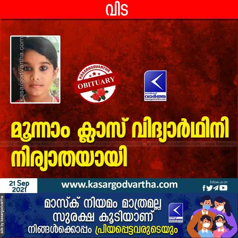 kasaragod, Cheruvathur, class, Student, Dead, school, Third class student died.
