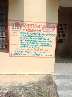 hospital-without-docter-bihar