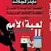 لعبة الأمم: القصة الدامية لإختراق أنظمة الحكم العربية