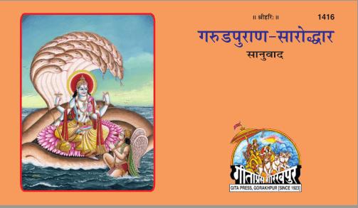 गरुण पुराण पीडीऍफ़ पुस्तक हिंदी में | Garun Puran PDF Book In Hindi Free Download