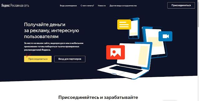 наталия пономарева новодвинск, p_i_r_a_n_y_a, обмен (без)умным опытом: партнерка от яндекс директ, РСЯ, блоггер, блогспот