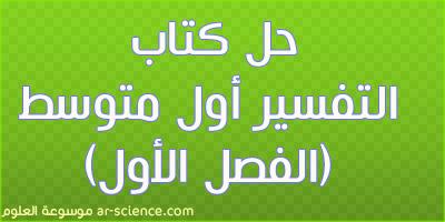 حل كتاب التفسير اول متوسط ف1 موسوعة العلوم