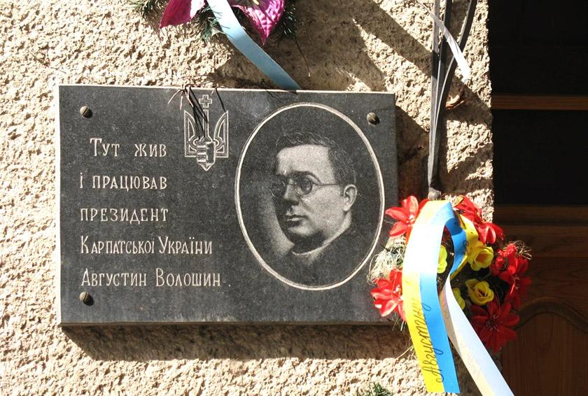 Меморіальна дошка на будинку Августина Волошина в Ужгороді. Фото Олексія Редлиха