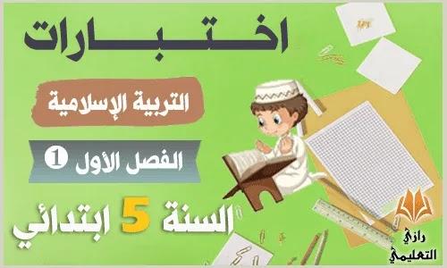 اختبارات الفصل الأول في التربية الإسلامية للسنة الخامسة ابتدائي