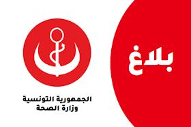 13 ماي: الوضع الوبائي اليومي لفيروس الكورونا بتونس