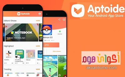 تحميل aptoide للايفون بدون جلبريك برنامج ابتويد مجانا أحدث إصدار iOS 2021