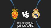 مشاهدة مباراة ريال مدريد وريال مايوركا القادمة على كورة اون لاين في بث مباشر يوم 22-09-2021 في الدوري الإسباني