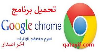 تحميل جوجل كروم google chrome 2021