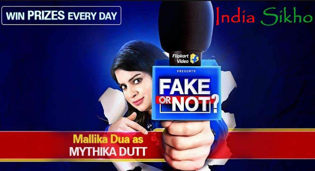 Today's Flipkart Fake Or Not Fake Quiz Answers