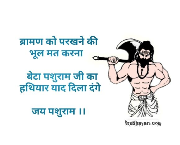 Brahman status in hindi
