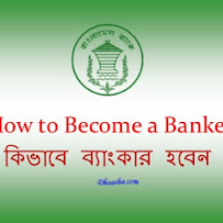 How to become a banker in Bangladesh