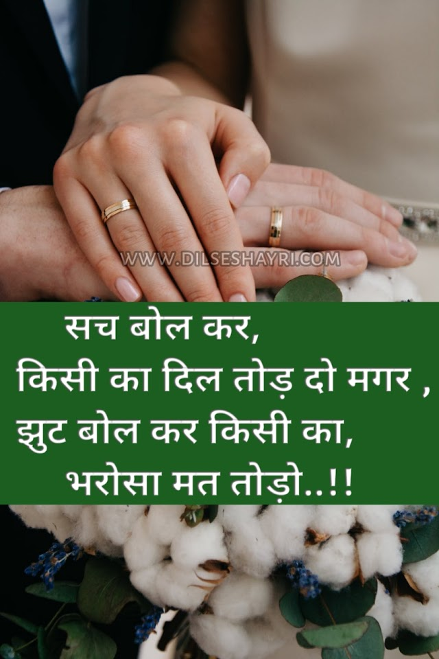 Two Line Shayari | Hindi Shayari