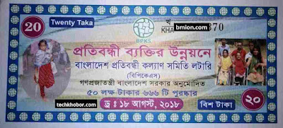 20Tk-Lottery-BPKS-Lottery-Draw-18-August-2018-Bangladesh-Protibandhi-Kallyan-Somity