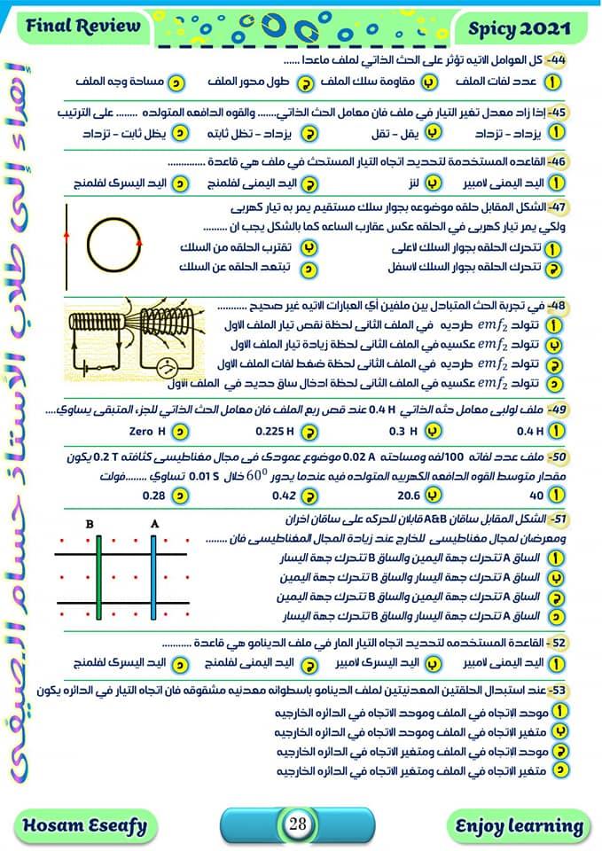 مراجعة ليلة الامتحان في الفيزياء.. 100سؤال بالاجابات  بابل شيت للصف الثالث الثانوي   7