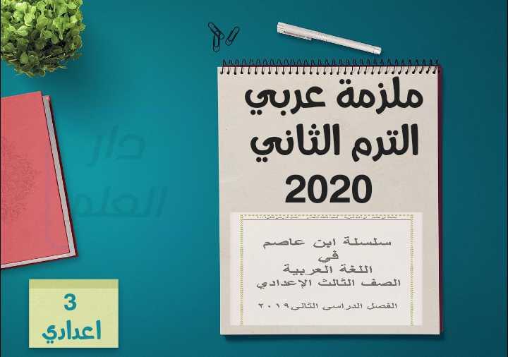 ملزمة عربى للصف الثالث الاعدادى الترم الثانى 2020