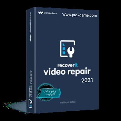 افضل برنامج لإصلاح مقاطع الفيديو التالفة للكمبيوتر ٢٠٢١