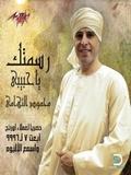 Mahmoud El Tohamy-Rasamtak Ya Habibi 2018