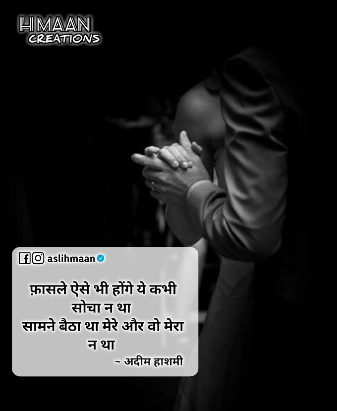 Dard Shayari | Mera Na Tha | Hindi Sad Shayari Quotes Images
