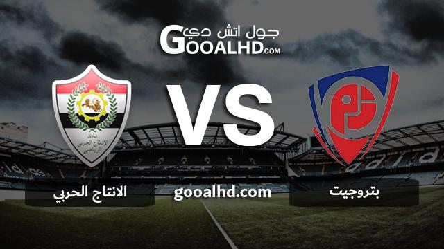 مباراة بتروجيت والانتاج الحربي اليوم 21-02-2019 في الدوري المصري