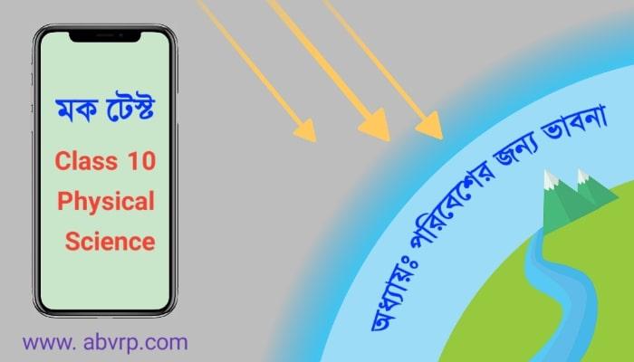 class 10 mock test science wbbse | ক্লাস টেন পরিবেশের জন্য ভাবনা মক টেস্ট