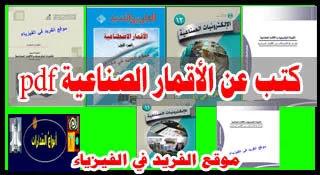 كتب عن الأقمار الصناعية pdf، كتب الاتصالات عبر الأقمار الصناعية بالعربي، هندسة الأقمار الصناعية، كتب حول الأقمار، نشأتها، أنواع الستلايت