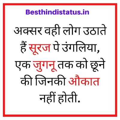 attitude status 2020 hindi