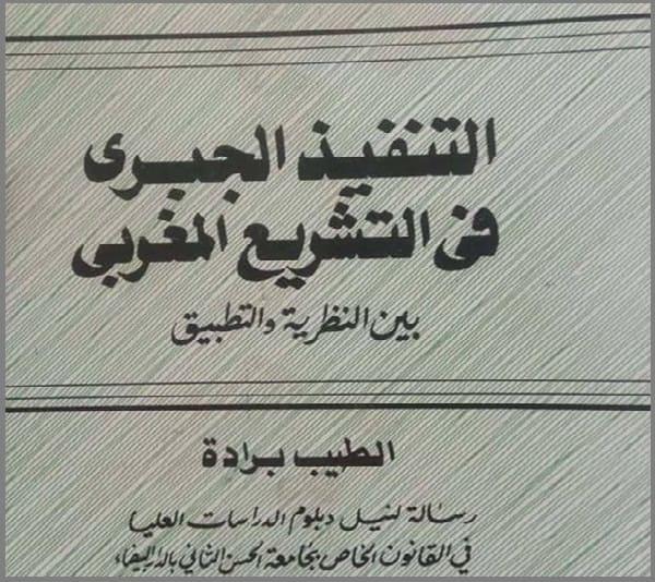 كتاب التنفيذ الجبري في التشريع المغربي - تحميل PDF