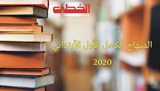 المنهاج الكامل للصف الأول الابتدائي 2020