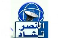 تردد قناة النصر تي في تشاد