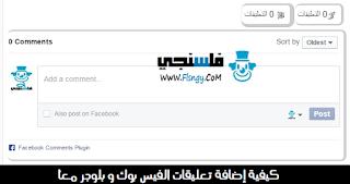 كيفية إضافة تعليقات الفيس بوك و بلوجر معاً