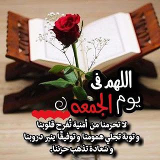 اللهم فى يوم الجمعة لا تحرمنا من أمنية تفرح قلوبنا