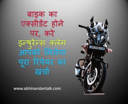how to claim insurance for bike accident