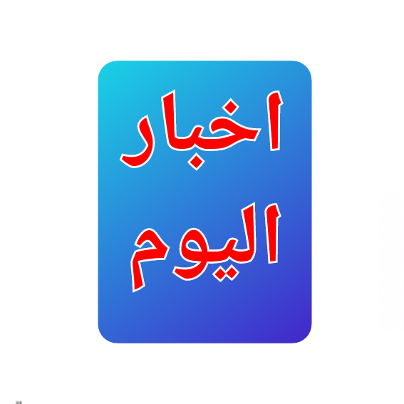 أخبار عربية اليوم 2020/7/14