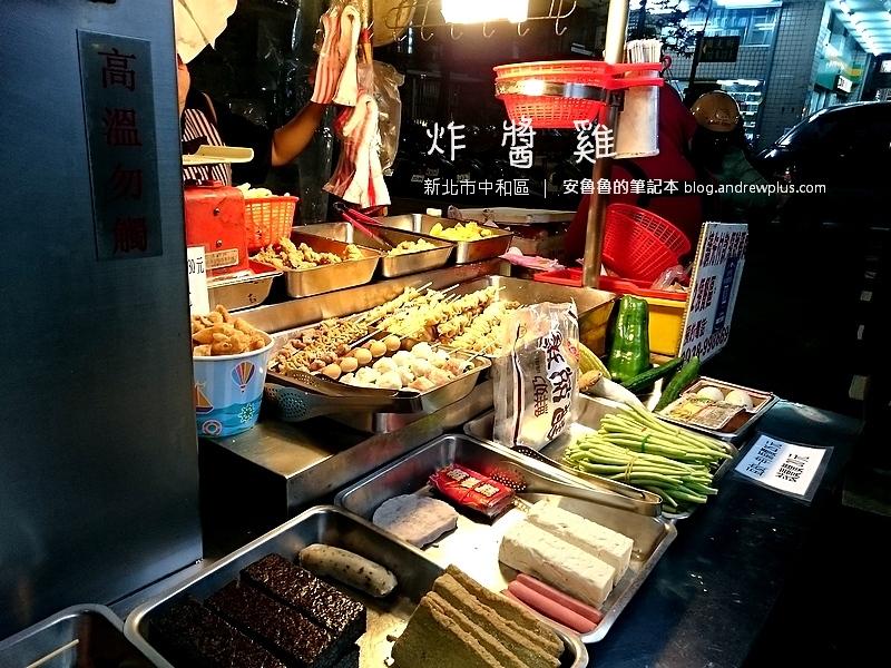 中和必吃美食,小吃,鹹酥雞,炸醬雞