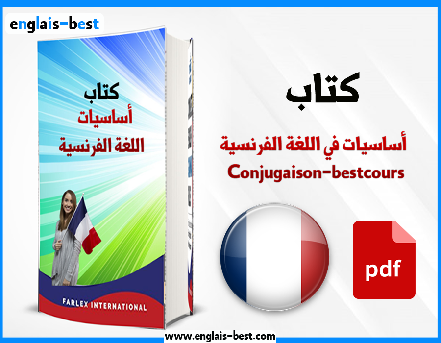 تحميل كتاب تعلم أساسيات اللغة الفرنسية  PDF