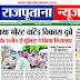 राजपूताना न्यूज़ ई पेपर 10 जुलाई 2020 राजस्थान डिजिटल एडिशन