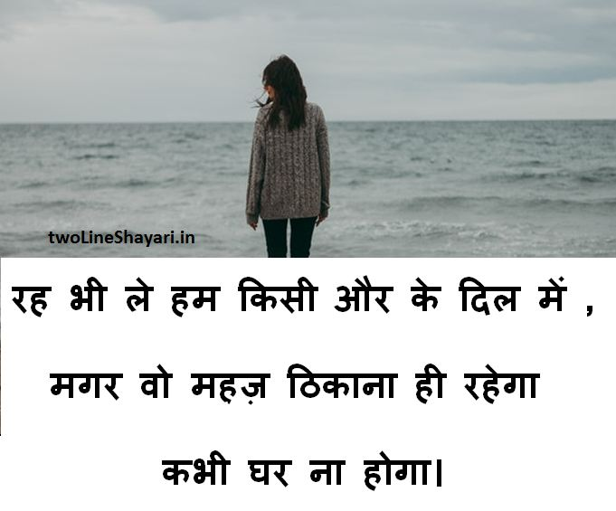 dard shayari pictures collection, dard shayari pictures