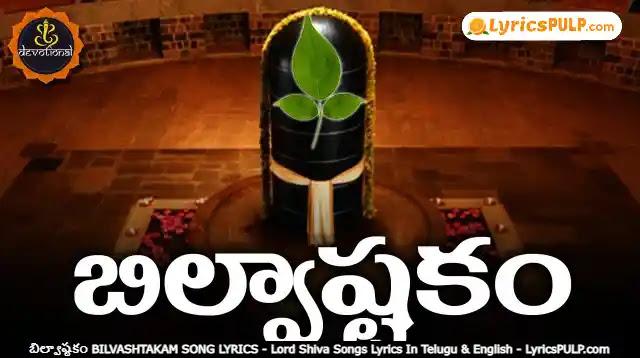 బిల్వాష్టకం BILVASHTAKAM SONG LYRICS - Lord Shiva Songs Lyrics In Telugu & English - LyricsPULP.com