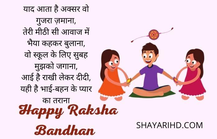 Happy Raksha Bandhan ki shayari