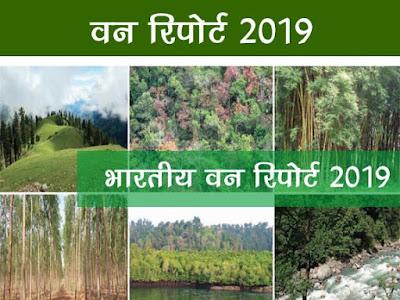भारत वन स्थिति रिपोर्ट-2019  India State of Forest Report, 2019- ISFR, 2019