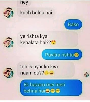 Funny Facebook Chat Screenshots In Hindi