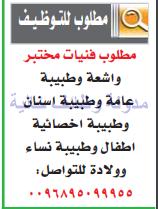 وظائف شاغرة فى جريدة عمان سلطنة عمان الثلاثاء 05-09-2017 %25D8%25B9%25D9%2585%25D8%25A7%25D9%2586%2B2