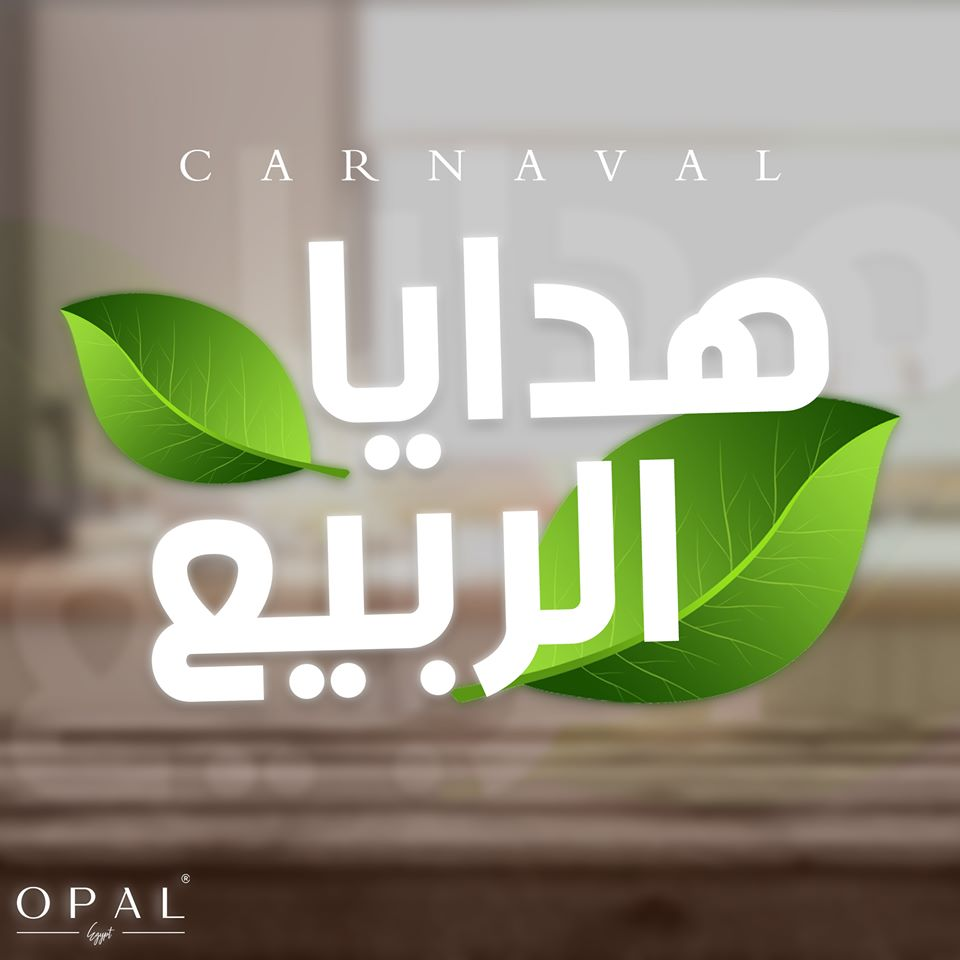 عروض اوبال الجديدة من 14 ابريل حتى 16 ابريل 2020 Opal