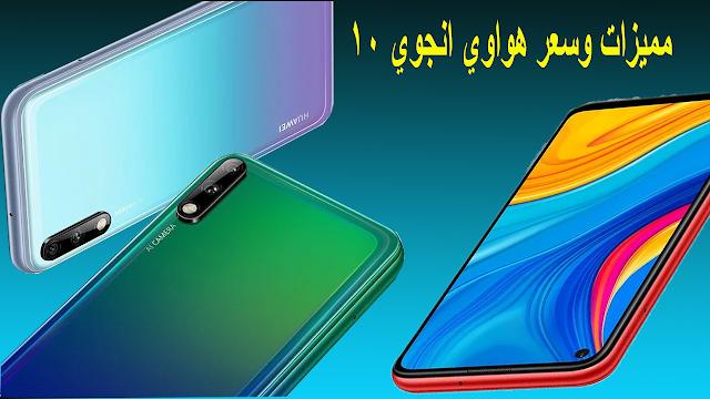 مميزات وسعر هواوي انجوي 10_هاتف Huawei Enjoy 10s
