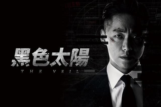 黑色太陽-韓劇-劇情簡介-演員角色介紹-線上看
