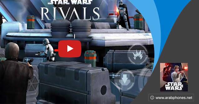 تحميل لعبة Star Wars Rivals مهكرة